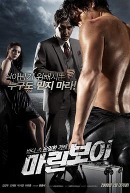 Постер фильма Морской парень (2009)