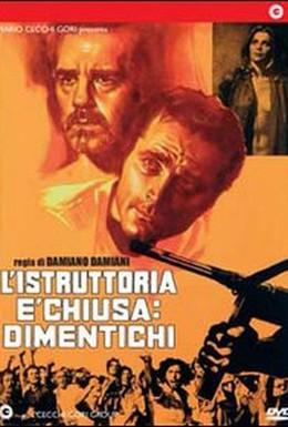 Постер фильма Следствие закончено, забудьте (1971)