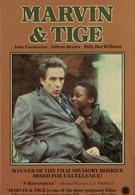 Марвин и Тайг (1983)
