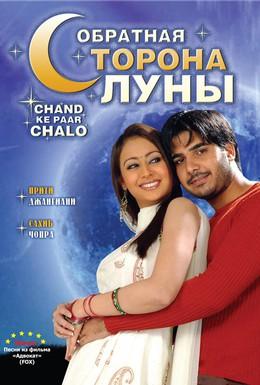 Постер фильма Обратная сторона луны (2006)