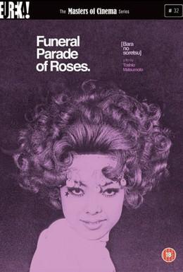 Постер фильма Похоронная процессия роз (1969)