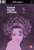 Похоронная процессия роз (1969)