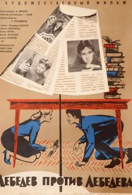 Постер фильма Лебедев против Лебедева (1965)