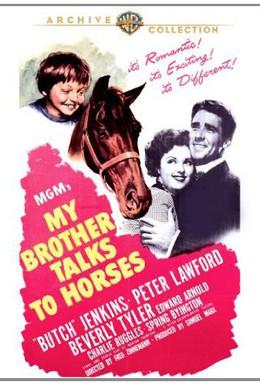 Постер фильма Мой брат разговаривает с лошадьми (1947)