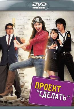 Постер фильма Вперед, сестрёнка! (2007)