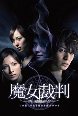 Постер фильма Суд над ведьмой (2009)
