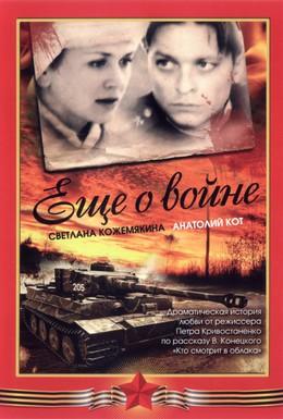 Постер фильма Еще о войне (2004)