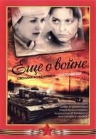 Еще о войне (2004)