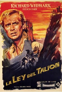 Постер фильма Последний фургон (1956)