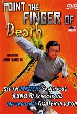Постер фильма Указывающий перст смерти (1977)