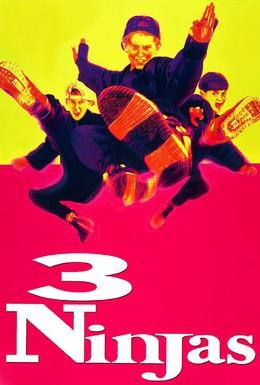Постер фильма Три ниндзя (1992)