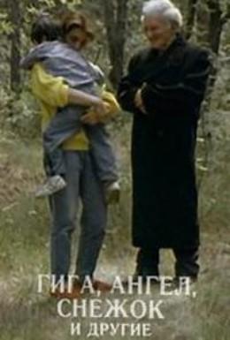 Постер фильма Гига, Ангел, Снежок и другие (1989)