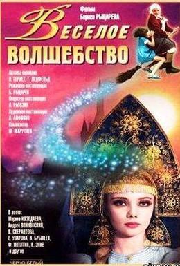 Постер фильма Веселое волшебство (1969)