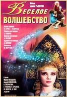 Веселое волшебство (1969)