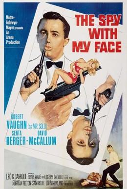 Постер фильма Шпион с моим лицом (1965)