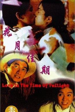 Постер фильма Любовь в сумрачное время (1995)