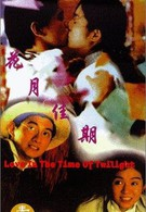 Любовь в сумрачное время (1995)