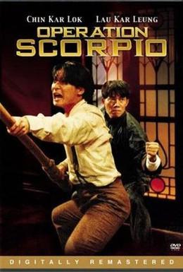 Постер фильма Операция Скорпион (1992)