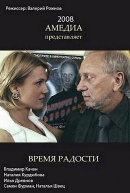 Постер фильма Время радости (2008)