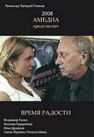 Время радости (2008)