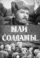 Шли солдаты (1958)