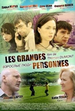 Постер фильма Француз Серёжа (2008)
