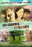 Француз Серёжа (2008)