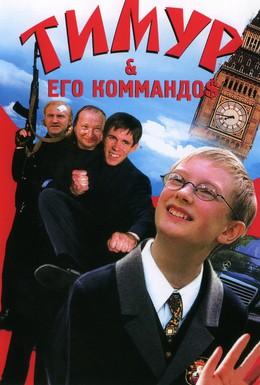 Постер фильма Тимур & его коммандо$ (2003)