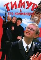 Тимур & его коммандо$ (2003)