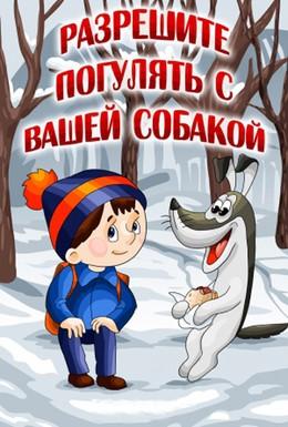 Постер фильма Разрешите погулять с вашей собакой (1984)