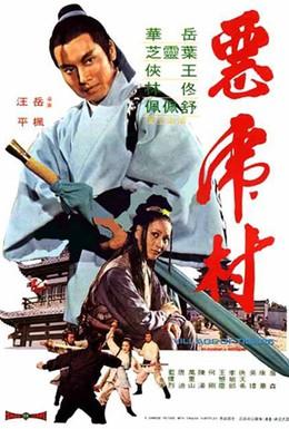 Постер фильма Деревня тигров (1974)