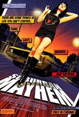 Постер фильма Беспредел на окраине (2006)