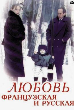 Постер фильма Любовь французская и русская (1994)