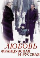 Любовь французская и русская (1994)
