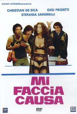Постер фильма Подай на меня в суд (1984)