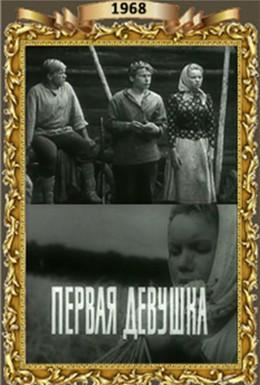 Постер фильма Первая девушка (1968)
