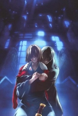 Постер фильма Граница пустоты: Сад грешников (2009)