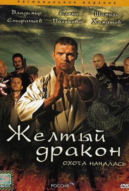 Постер фильма Жёлтый дракон (2007)