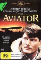 Авиатор (1985)
