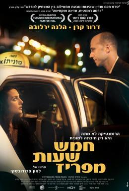 Постер фильма В пяти часах от Парижа (2009)