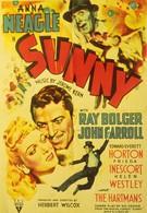 Санни (1941)