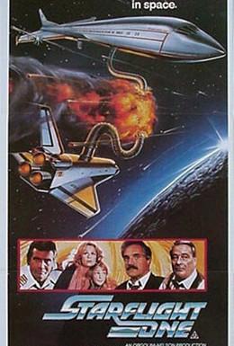 Постер фильма Звездный корабль 1 (1983)