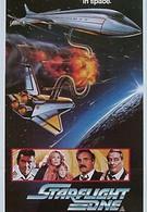 Звездный корабль 1 (1983)