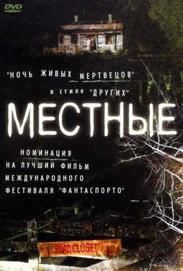 Постер фильма Местные (2003)