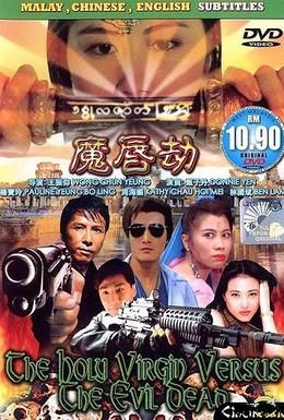 Постер фильма Святая дева против зловещих мертвецов (1991)