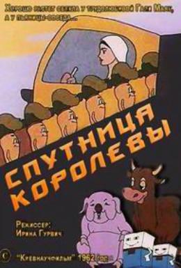 Постер фильма Спутница королевы (1962)