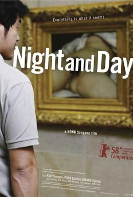 Постер фильма Ночь и день (2008)