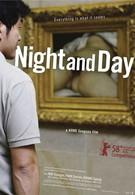 Ночь и день (2008)