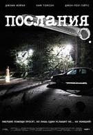 Послания (2007)