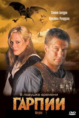 Постер фильма Гарпии (2007)
